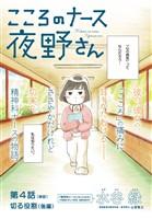 こころのナース夜野さん【単話】(4)