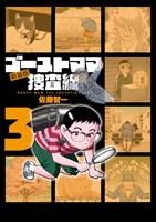 ゴーストママ捜査線 新装版(3)