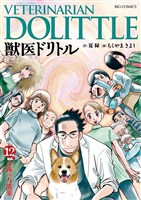 獣医ドリトル(12)