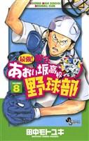 最強!都立あおい坂高校野球部(8)
