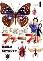 昆虫鑑識官ファーブル(1)【期間限定 無料お試し版】