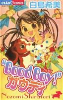 Good Boy!ガウディ