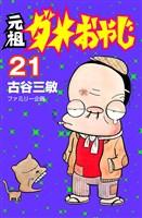 元祖ダメおやじ(21)