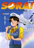 SORA!フライト・アテンダント物語(2)