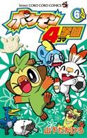ポケモン4コマ学園(6)