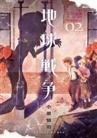 地球戦争(2)