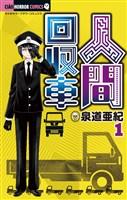 人間回収車(1)