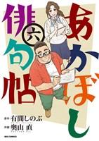 あかぼし俳句帖(6)