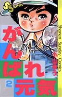 がんばれ元気(2)