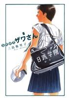 高校球児 ザワさん(5)