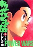 新・花マル伝(6)