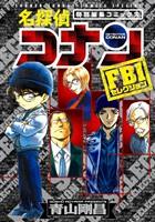 名探偵コナン FBIセレクション