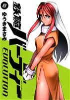 鉄腕バーディー EVOLUTION(8)