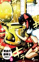 黄金の酔拳士(3)