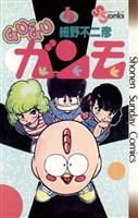 GU-GUガンモ(4)