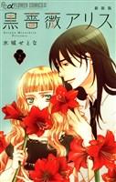 黒薔薇アリス(新装版)(2)