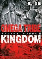 OMEGA TRIBE KINGDOM(11)