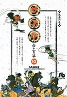 サスケ(10)