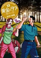 黄金のラフ2~草太の恋~(13)
