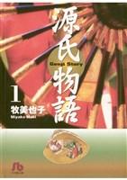 『源氏物語〔文庫〕(1)』の電子書籍