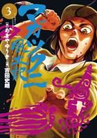 マガツクニ風土記(3)