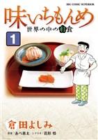 味いちもんめ 世界の中の和食(1)