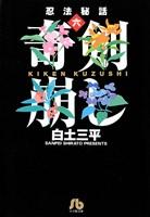 忍法秘話(6)
