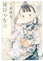 薄花少女(3)