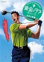 黄金のラフ2~草太の恋~(9)