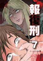 報復刑(7)