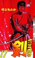 六三四の剣(17)