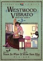 WESTWOOD VIBRATO(3)
