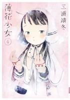 薄花少女(4)