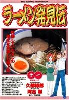 ラーメン発見伝(11)