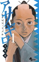 アサギロ~浅葱狼~(1)【期間限定 無料お試し版】