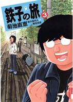 鉄子の旅(3)