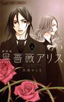黒薔薇アリス(新装版)(4)