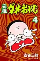 元祖ダメおやじ(4)