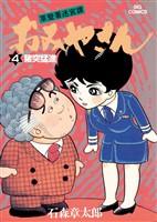 おみやさん ビッグコミック版(4)