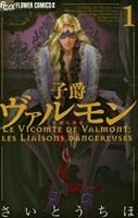子爵ヴァルモン(1)