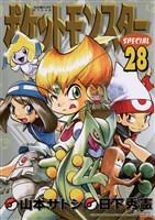 ポケットモンスタースペシャル(28)