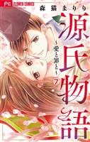 源氏物語~愛と罪と~【マイクロ】(7)