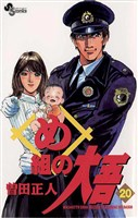め組の大吾(20)