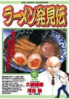 ラーメン発見伝(7)