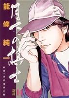 月下の棋士(14)