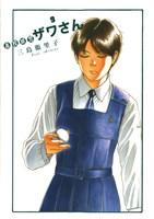 高校球児 ザワさん(9)