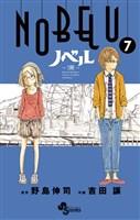 NOBELU-演-(7)