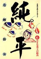 土佐の一本釣り PART2 純平(6)