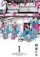 壬生狼ヤングゼネレーション(1)