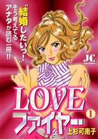 LOVEファイヤー(1)【期間限定 無料お試し版】